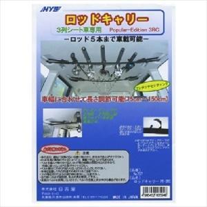 HYS(日吉屋)/NO.757 ロッドキャリー(PE-3RC) 【一竿風月】