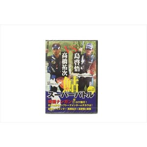 オーナー 9779 DVD鮎スーパーバトル2|fugetsu-kihe