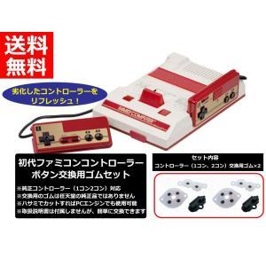 初代ファミコンコントローラー専用のボタン交換部品2個セットです。   コントローラーの劣化したゴム交...