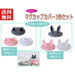 マグカップカバー コップカバー 猫耳 うさ耳 3色 3個セット シリコン 蓋 カップ
