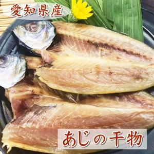【愛知県産】あじの干物(醤油)|fugu