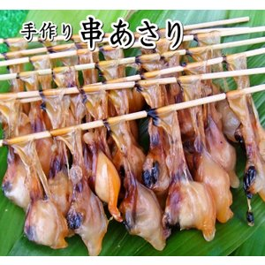 串あさり竹籠入りセット (中サイズ)(5串〜6串入り)送料無料