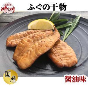 【愛知県産】ふぐ一夜干(醤油) 1袋|fugu