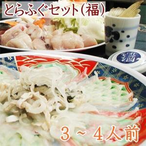 活き〆とらふぐ刺しセット(3〜4人前)【国産】|fugu