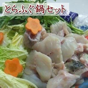 送料無料♪活き〆とらふぐ鍋セット(3〜4人前)【国産】|fugu