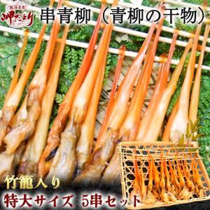 【愛知県産】姫貝(青柳の干物)(大)5串セット|fugu