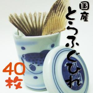 業務用【国産】とらふぐひれ40枚|fugu