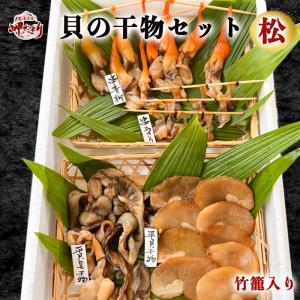 【愛知県産】天然貝の干物4種セット fugu
