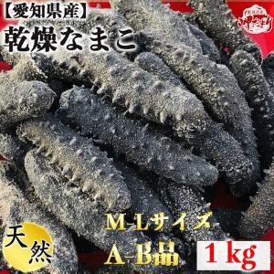 お徳用 乾燥 干しなまこキズ有り1kg 愛知県産|fugu