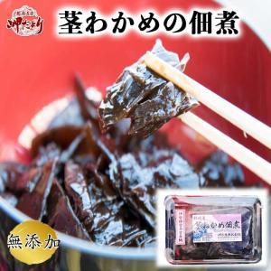 【愛知県産】茎わかめ佃煮 130gパック入り|fugu