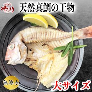 【愛知県産】天然真鯛の天日干し|fugu