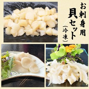 【愛知県産】お刺身用貝セット(冷凍)(タイラギ) fugu
