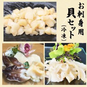【愛知県産】お刺身用貝セット(冷凍) fugu