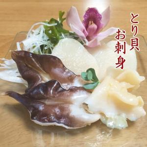 【愛知県産】とり貝(大)|fugu|05