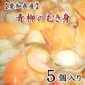 【愛知県産】青柳(バカ貝)むき身5個入り fugu