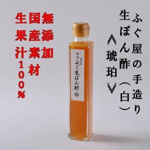ふぐ 生ポン酢 白 【琥珀】手作り 無添加 ギフト お取り寄せ グルメ ポン酢 冷蔵 すだち ゆこう|fugumaru