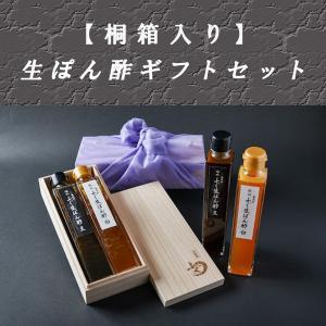 ふぐ生ポン酢【滋味・琥珀】 贈答用 桐箱セット 手作り 無添加 ギフト お取り寄せ グルメ ポン酢 冷蔵 すだち ゆこう|fugumaru
