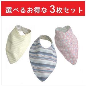 スカーフ気分で使えるおしゃれなリバーシブルデザイン 大人用スタイ(選べる3枚セット)【郵便OK】