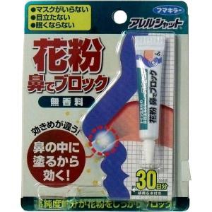 衛生/ウイルス/インフルエンザ/花粉/PM2.5/感染予防/家庭用/マスク/