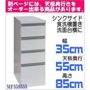 キッチン シンクサイド収納 洗面台横収納 幅約35×高さ約85×奥行約55cm MF358555 簡易組立の写真