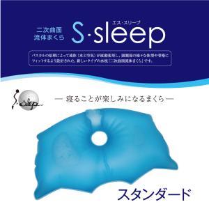 まくら 水枕 エス・スリープ S-sleep スタンダード|fuji-life