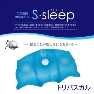 S-sleepトリパスカル|fuji-life