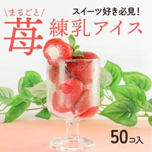 送料無料 業務用 苺まるごと練乳入りアイス 20g×50個入 いちご イチゴ スイーツ パーティー ...