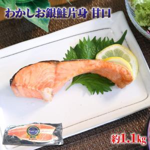 銀鮭片身 甘口 約1.1kg 焼き魚 鮭 サケ シャケ フィーレ フィレ 切身 魚 安 6203380696|fuji-s
