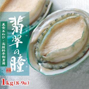 冷凍 生食可 あわび 翡翠の瞳 1kg 3L 8粒から9粒入 あわび 鮑 ステーキ 刺身 さしみ グリーンリップ 6400101099|fuji-s