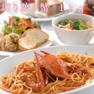 切り渡りがに Sサイズ 1kg 加熱用 切蟹 蟹 カニ わたりかに 切りガニ 出汁 鍋 パスタ 味噌汁 安 6109405599|fuji-s