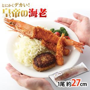 超特大 食べ応え抜群 皇帝の海老 天然シータイガー 1尾 約27cm えび エビ 蝦|fuji-s