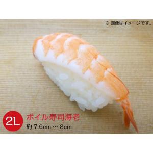 冷凍 バナメイ ボイル寿司えび 85グラム 20尾入 2Lサイズ 約7.6cmから8cm 海老 蝦 shrimp すし 鮨 お刺身 おさしみ 寿司ダネ|fuji-s