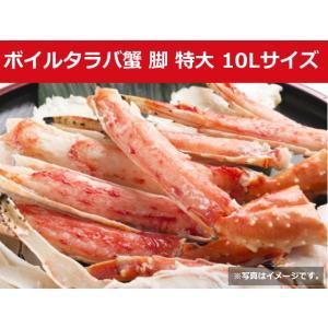 送料無料 数量限定 ボイルタラバ蟹 脚 特大 10Lサイズ 約2.2kg (正味重量 約1.75kg) たらばがに かに 足 fuji-s