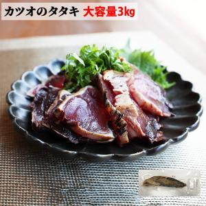 カツオのタタキ 3kg 冷凍 業務用 ケース販売 生食用 鰹 かつお 6202319792|fuji-s