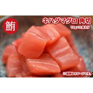 きはだ鮪 角切り 70g×2食入 冷凍 個食 生食用 マグロ 黄肌鮪 まぐろ やまかけ おつまみ|fuji-s