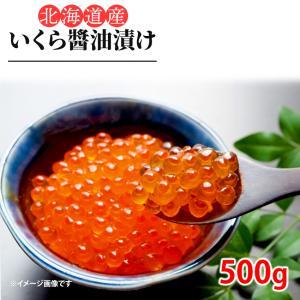 北海道産 いくら醤油漬け 500g 国産 どんぶり 軍艦巻 寿司|fuji-s
