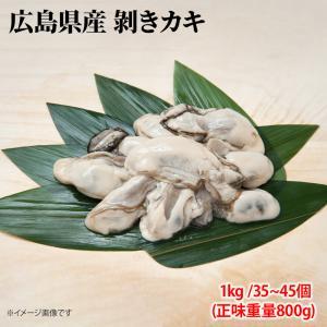 広島産 剥きカキ 3Lサイズ 1kg 24個から30個入 ひろしま 牡蠣 かき フライ 揚げ物 鍋 ...