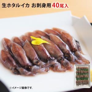 新鮮なホタルイカを生でお召し上がりいただけるように、鮮度を損なわないうちに冷凍処理しました。 ボイル...