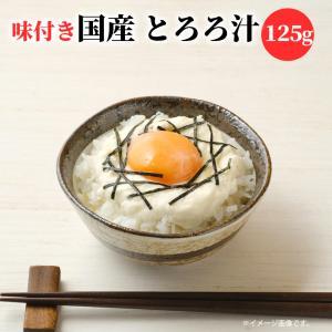 国産自然薯100% 味付き とろろ汁 125g 小分け 冷凍 じねんじょ 静岡|fuji-s
