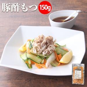 豚酢モツ 150g 冷凍 おつまみ 簡単調理 味付け済み 解凍のみ ぶたすもつ fuji-s