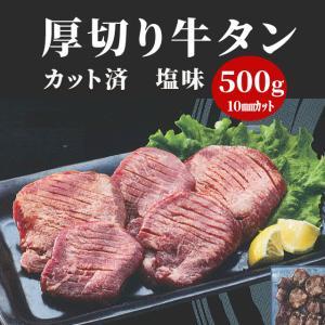 塩味厚切り牛タン 500g 10mm カット済み 冷凍 ぎゅうたん 簡単調理 焼肉 おつまみ 業務用 fuji-s