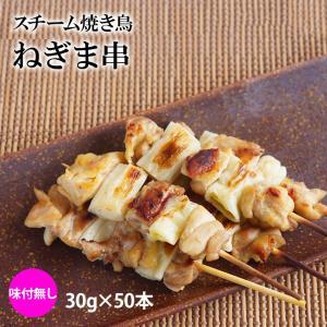 冷凍 スチーム焼き鳥ねぎま串 30g×50本入(1.5kg)業務用 焼鳥 やきとり 鶏 葱 ネギ 大...