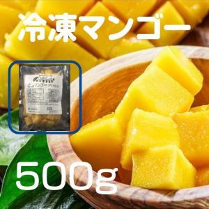 冷凍 カットマンゴー 500g ダイスカット 皮むき済み フルーツ ジュース ケーキ パフェ トッピ...