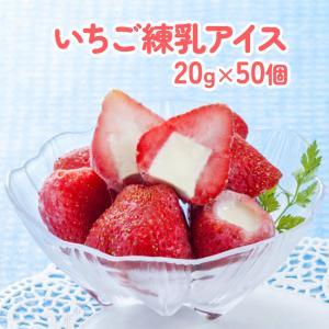 業務用 苺まるごと練乳入りアイス 20g×50個入×2袋 【いちご スイーツ パーティー 子供 子ども】