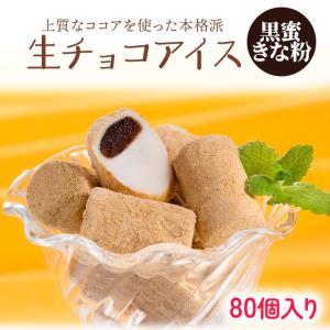 業務用 冷凍 生チョコアイス 和風きな粉と黒蜜 12mlが80粒入り チョコレート 氷菓 お中元 プレゼント 父の日 母の日 贈り物|fuji-s