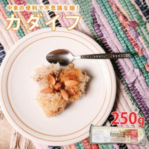 カダイフ 250g 冷凍 業務用 洋食 デザート 麺|fuji-s