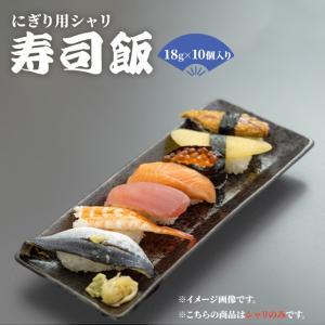 シャリ玉 寿司飯 18g×15個入 すしめし 鮨 すし ご飯 ごはん 酢飯 冷凍 簡単調理|fuji-s