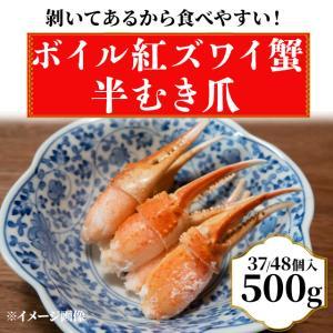 ボイル紅ズワイガニ半ムキ爪 Mサイズ 500g 37から48個入 かに カニ 蟹 鍋 安 6112115099 fuji-s