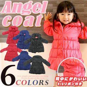 コート 子供用 天使のコート エンジェルコート 女の子 リボン コート ダウンジャケット ジャンパー...