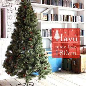 クリスマスツリー 北欧 180cm ヌードツリー ツリー おしゃれ 松かさ 松ぼっくり 飾りなし ク...